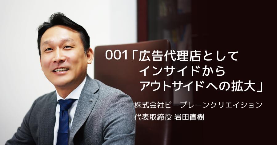001 株式会社 ビーブレーンクリエイション 代表取締役 岩田直樹