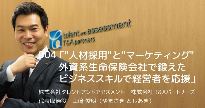 株式会社タレントアンドアセスメント 株式会社T&Aパートナーズ 代表取締役 山﨑 俊明(やまざき としあき)