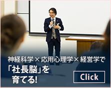 神経科学 × 応用心理学 × 経営学で「社長脳」を育てる!