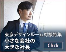 東京デザインルーム対談特集 小さな会社の大きな社長