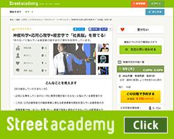 seminar-street-academy